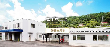 富士見工場