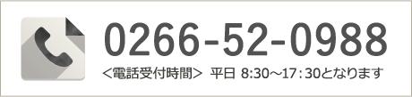 TEL.0266-52-0988