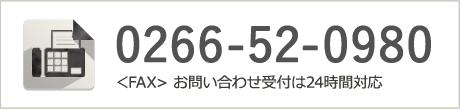 FAX.0266-52-0980