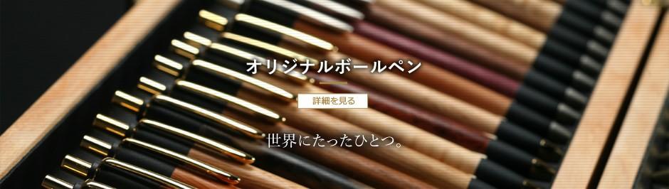 オリジナルボールペン 世界でたったひとつ
